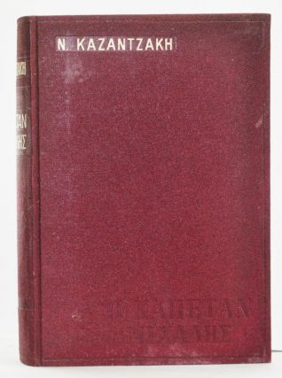 O Kapetan Mikhalis (Eleuteria i Thanatos) (Greek language edition). Nikos Kazantzakis
