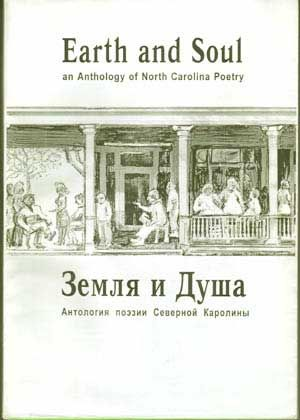 Earth and Soul: An Anthology of North Carolina Poetry Book II; Zemlya I Dusha: Antologiya Poesii Severnoi Karoliny, Vtoraya Kniga. Judy Hogan, Mikhail Bazankov, Sharon D. Ewing, foreword.